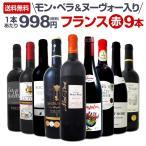 1本あたり約998円 税別 モン ペラ ヌーヴォー入り 厳選フランス赤ワイン9本セット wine set France