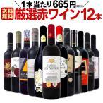 1本あたり665円 税別 採算度外視の大感謝 厳選赤ワイン12本セット wine set