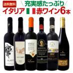 赤ワイン6本セット wine set 充実感たっぷりのイタリアItaly
