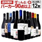 赤ワイン 12本セット wine set すべてパーカー90点以上 まとめ買い 福袋 福箱 2020parker