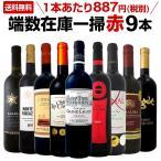 赤ワイン9本セット wine set 端数在庫一掃