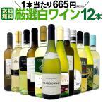 厳選白ワイン12本セット wine set 1本あたり665円 税別 採算度外視の大感謝