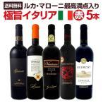 ルカ マローニ最高満点3本入り 極旨イタリアワイン5本セット wine set Italy