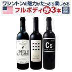 フルボディ赤ワイン3本セット wine set ワシントンの魅力がたっぷり楽しめるFull Body