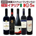 極旨イタリア赤ワイン5本セット wine set I銘醸エトナ ガンベロ最高評価2本入り ワンランク のtaly