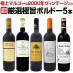 極旨ボルドー赤ワイン 5本セット wine set マルゴー 2000年ヴィンテージ入り 厳選bordeaux