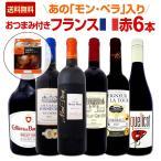 おつまみ付き モン ペラ入り 充実感たっぷりのフランス赤ワイン6本セット wine set France