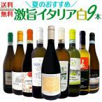 激旨イタリア白ワイン9本セット wine set Italy バラエティ豊かな個性を大満喫 夏のおすすめ 父の日