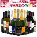 ワイン セット フランス イタリア 赤 白 スパークリング wine set sparkling 12本 50%OFF 1本あたり599円 税別 最強クラスのお買い得 年末限定スーパーバリュー