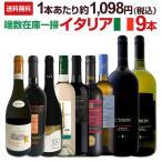 ワイン セット 赤 白 イタリア wine set 1000ml 750ml sparkling 9本 マグナムボトル2本入り 端数在庫一掃 Italy