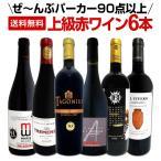 赤ワイン セット フランス スペイン 6本 750ml wine set すべてパーカー parker 90点以上 上級