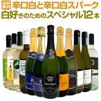 ワイン セット 白 スパークリング スペイン フランス イタリア 12本 750ml wine set sparkling 1本あたり640円 税込 激ウマ辛口