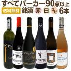 ワイン セット 赤 白 ロゼ フランス スペイン 6本 wine set 750ml rose ぜんぶパーカー 90点以上 1本あたり1280円 税込 間違いありません parker 絶賛の高評価