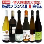 特大感謝の厳選フランス France 白ワイン wine 大放出6本セット set
