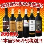 ショッピング赤 ワインセット 赤セット 送料無料 第57弾 超破格赤ワイン6本セット wine set