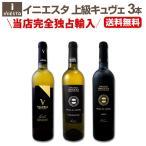 ワインセット wine set 第8弾!京橋ワ�