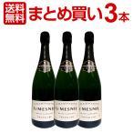 スパークリングワイン 3本まとめ買い セット ル・メニル・ブラン・ド・ブラン・グラン・クリュ・ブリュット3本セット wine
