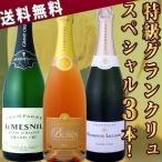 スパークリングワインセット 第3弾至高の贅沢豪華なる最上級スペシャル極上グラン・クリュ・シャンパン3本セット sparkling wine set