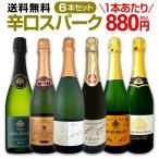 スパークリングワインセット 第49弾 辛口スパークリングワイン6本セット sparkling wine set