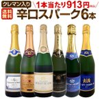 ���ѡ�����󥰥磻��6�ܥ��å� ��饯��ޥ����� ��115�� sparkling wine set