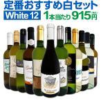 白ワイン wine セット set 第126弾 超特大感謝 スタッフ厳選 の激得白ワイン wine 750ml 12本セット