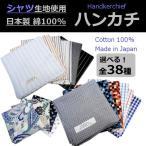 手帕, 手巾 - ハンカチFATTURA 綿100% 日本製 シャツ生地使用 ハンカチ ストライプ チェック 花柄 ペイズリー レビューでゆうパケット送料無料