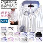 ワイシャツメンズ長袖 SUNMAX 3枚選んで¥5,400♪ イージーケア!形態安定 ドゥエボットーニ ボタンダウン メンズワイシャツ レビューで送料無料