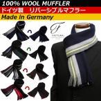 FATTURA ドイツ製  V.FRAAS製 メンズマフラー ウール100% リバーシブル ストライプ柄  レビューを書いてゆうパケット送料無料