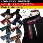 新作 FATTURA ドイツ製  V.FRAAS製 メンズマフラー ウール100% ストライプ柄  レビューを書いてゆうパケット送料無料