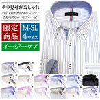ワイシャツ メンズ 長袖 SUNMAX イージーケア!形態安定ワイシャツ ボタンダウン メンズワイシャツ レビューで送料無料