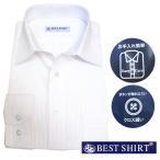 BEST SHIRT イージーケア!形態安定 白ワイシャツ ワイドカラー ボタンダウン メンズワイシャツ レビューで送料無料