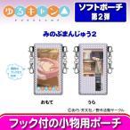 ゆるキャン ソフトポーチ(L) 第2弾-3 みのぶまんじゅう2 (谷川商事)