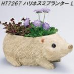 エイチツーオー HT7267 ハリネズミプランターL HT-7267 【メーカー直送】【代引き/同梱不可】 【ポット プランター 鉢植え 園芸】