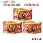木の屋石巻水産 ひげ鯨大和煮 170gx12缶セット くじら クジラ 鯨 缶詰