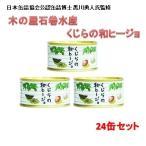 木の屋石巻水産 くじらの和ヒージョ 150gx12缶セット クジラ 鯨 缶詰