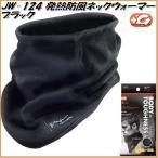 Yahoo!KCMオンラインショップJW-124 発熱防風 ネックウォーマーBOX ブラック【ネコポス対応品1】【お取り寄せ】【テックサーモ、防寒ウェア】
