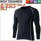 Yahoo!KCMオンラインショップJW-174 BTパワーストレッチ クルーネックシャツ メンズ ブラック 【ネコポス対応品1】【お取り寄せ】コンプレッション