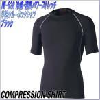 Yahoo!KCMオンラインショップJW-628 冷感・消臭パワーストレッチ 半袖クルーネックシャツ ブラック 【ネコポス対応品2】【お取り寄せ】