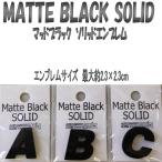 KCMオンラインショップで買える「東洋マーク マッドブラックソリッドエンブレム【ネコポス対応品54】【カー用品/エンブレム/アルファベット/数字/ドレスアップ】」の画像です。価格は193円になります。