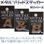 KCMオンラインショップで買える「東洋マーク メタルソリッドエンブレム【ネコポス対応品54】【カー用品/エンブレム/アルファベット/数字/ドレスアップ】」の画像です。価格は193円になります。