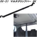 槌屋ヤック RV-51 マルチグリップバー BK RV51【お取り寄せ商品】【車内 ハンガー アシスト バー システム キャリア】