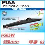 Yahoo!KCMオンラインショップPIAA FG65W FINE SNOW ファインスノーワイパー 650mm 呼番82【お取り寄せ】【スノーブレード.ブレード.ワイパー】