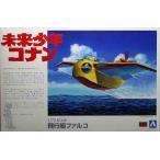 未来少年コナン 1/72 ファルコ /アオシマ00945