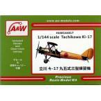 1/144 立川キ-17 九五式三型練習機【A&Wモデルス144017】