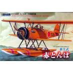 童友社 1/32 大型戦闘機 赤とんぼ 水上式