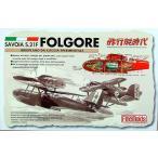 1/72 紅の豚・サボイアS.21試作戦闘飛行艇フォルゴーレ号/ファインモールドFJ04/