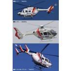 1/72 BK-117 & EC-135 & EC-145(BK-117C-2) ドクターヘリ /ハセガワ02063/