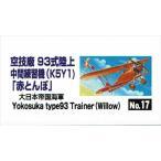 1/48 93式陸上中間練習機 赤とんぼ/マイクロエース304174