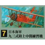1/72 赤とんぼ 93式中間練習機/マイクロエース53007/