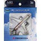 1/400 三菱航空機 MRJ90【トミーテック253051】【塗装済み完成品】